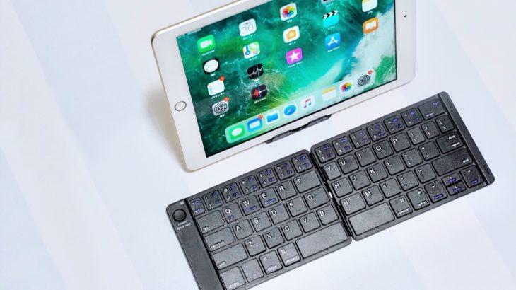 ブログを書くのにパソコンがない?!それでもEwinのBluetoothキーボードがあれば大丈夫!