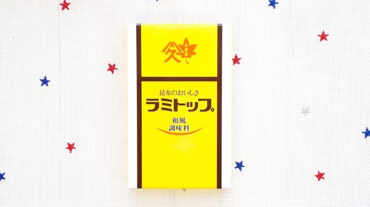 料亭の味?!   小倉屋山本の和風調味料 ラミトップ