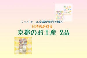 京都のお土産2品POUNDYとUCHUwagashiを 買ってみた!