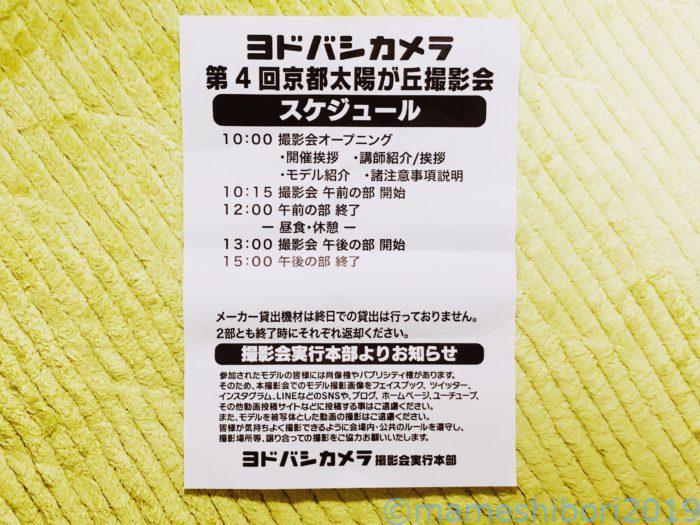 ヨドバシカメラ 京都大撮影会 in太陽が丘 1日の流れレジュメ