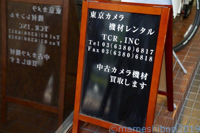 【東京カメラ機材レンタル株式会社】の看板