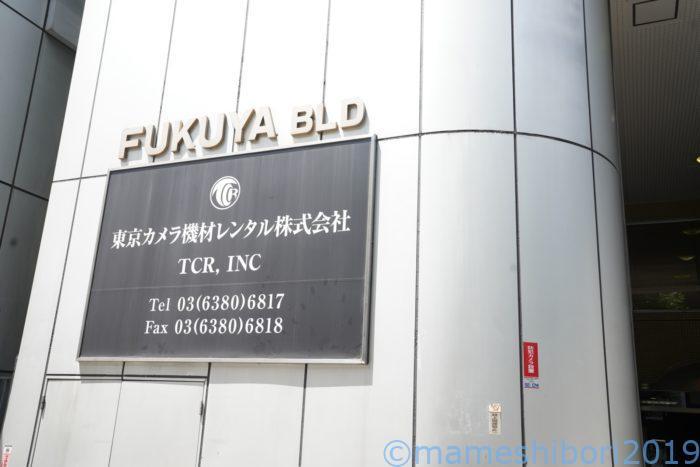 【東京カメラ機材レンタル株式会社】への行き方