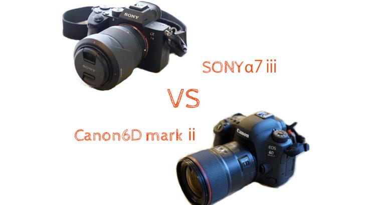 【口コミレビュー】SONYα7ⅲ と Canon6D markⅱを比較してみた!
