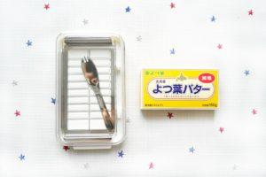 【レビュー】バター好きにつぐ!おすすめで最強のSKATER(スケーター)のバターケース を購入してみた!!