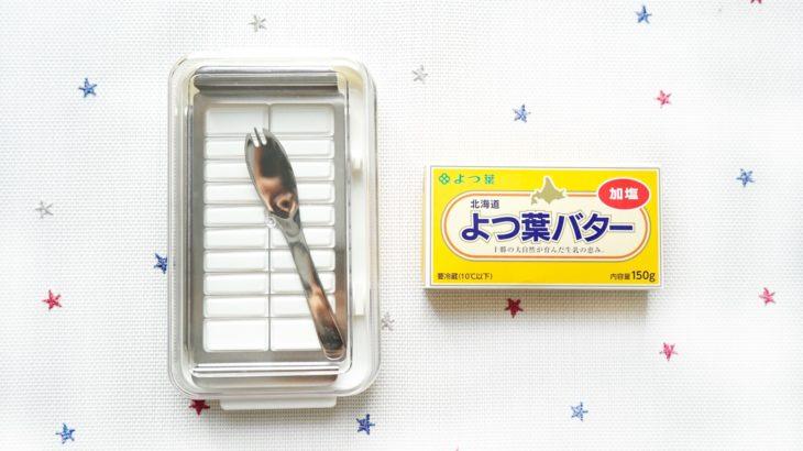 【レビュー】かっぱ橋の飯田屋おすすめSKATER(スケーター)のバターケースを購入してみて幸せだった件