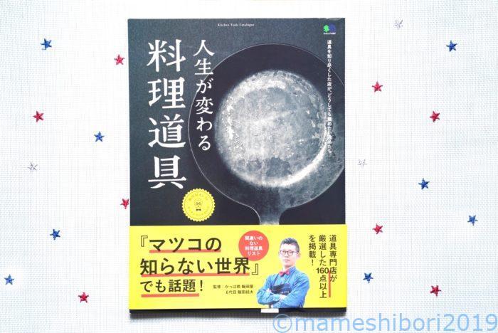 かっぱ橋飯田屋の人生が変わる料理道具の本