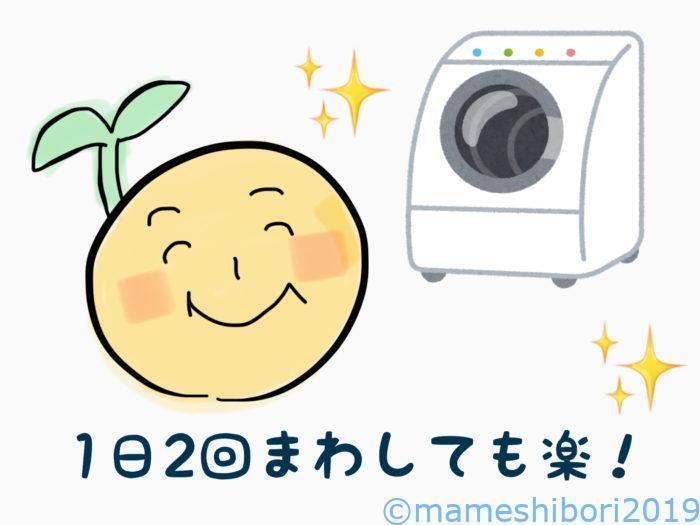 ドラム式洗濯機で洗濯回数が増えた